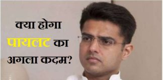 Rajasthan political crisis | What will be Sachin Pilot next step
