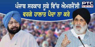 Don't create emergency like situation in the garb of Corona, Dr. Cheema warns Congress government