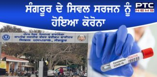 Coronavirus : Sangrur Civil Surgeon nu hoya Corona