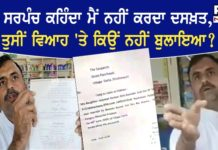 Sarpanch denied to sign Mahilpur Hoshiarpur