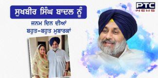 Sukhbir singh badal birthday । Sukhbir Singh Badal Punjab News