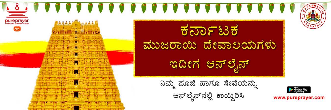 Muzrai temples, Online Seva book, E-kanike, puja, Pureprayer