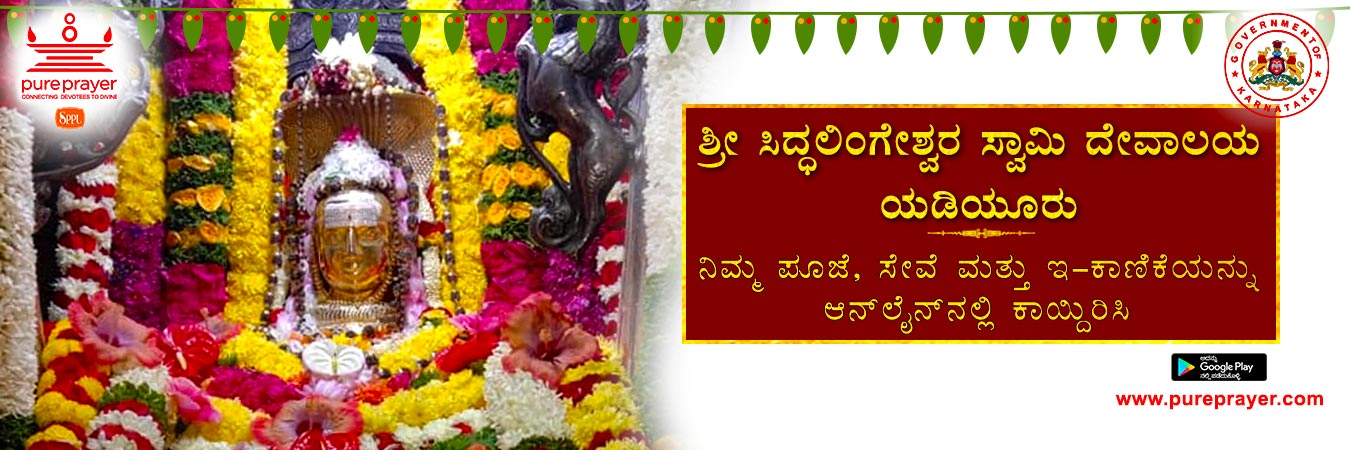 Online Book puja, Ekanike, Siddhalingeshwara swamy, Yedyur, Muzrai temples, pureprayer