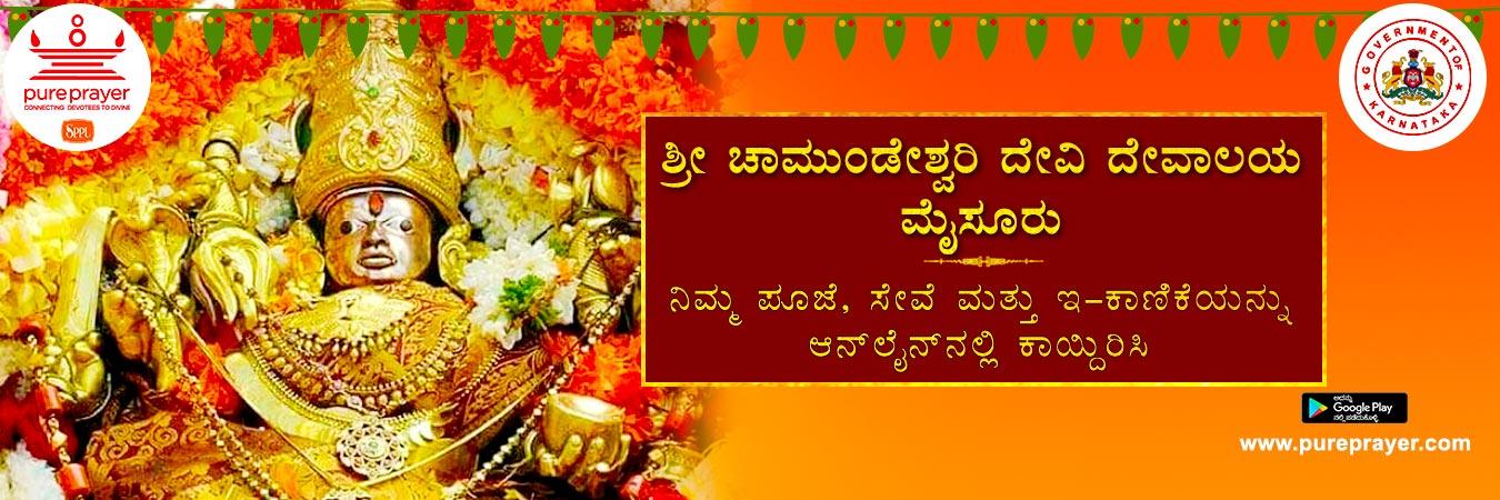 Chamudeshwari Temple Online, Ekanike, Puja, Homa, Muzrai temples, pureprayer