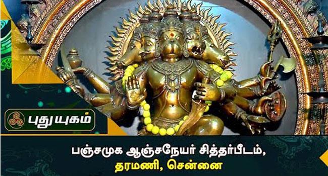 panchamuga anjaneyar temple4