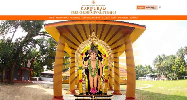 Veettoor Sreekrishna Swamy Kshethram
