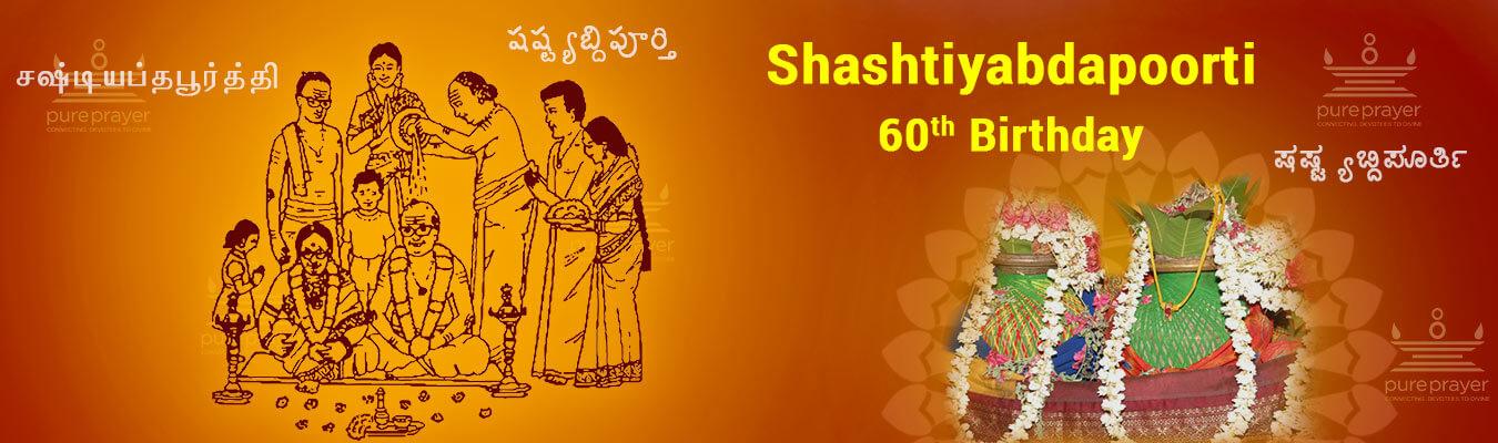 Pureprayer -Shashtiabdapoorthi (60th Birthday)