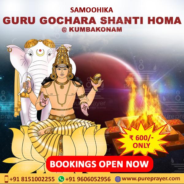 Book and participate in Samoohik Guru Gochara Shanti Homam organized by PurePrayer and performed in the Kumbakonam.