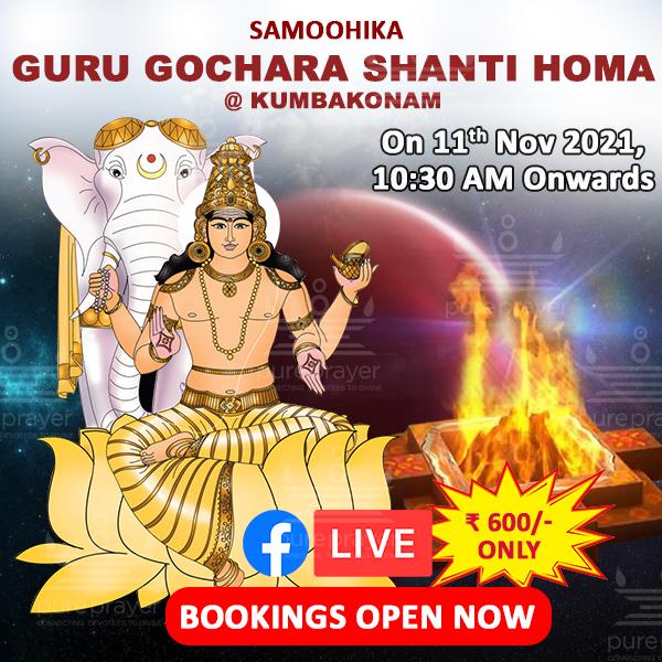 Book and participate in Samoohik Guru Gochara Shanti Homam being organized by PurePrayer and performed on 11th of November 2021 in the Kumbakonam in Tamil Nadu