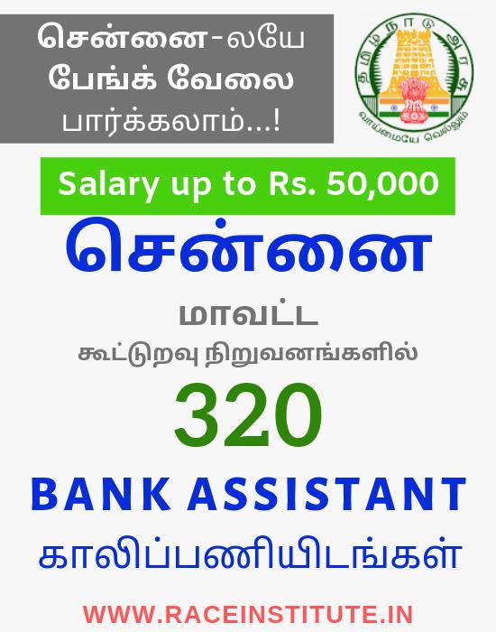 Chennai Dist. Co-operative Bank Assistant Recruitment 2019 – 320 Vacancies - complete details - race institute - best bank coaching