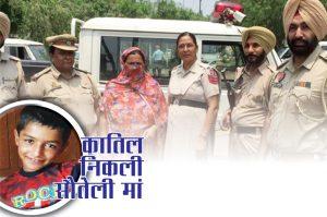 Crime story Mother Kills Son