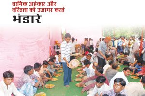 religion and bhandara