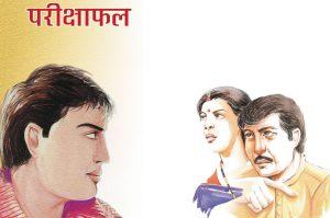 hindi story kya chinmay ke sapne sakaar honge