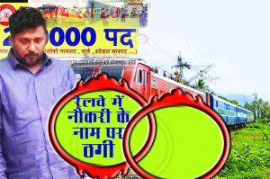 fraud in railways