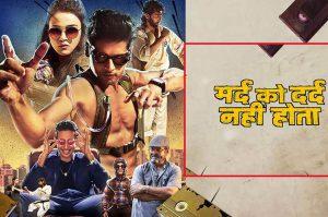 mard ko dard nahi hota film review in hindi