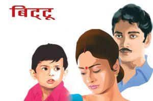 hindi story bittu
