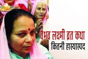 vaibhaw lakshmi vrat