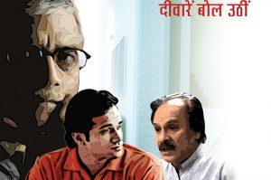 hindi story deeware bol uthi