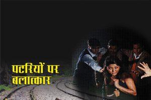 crime rape on track