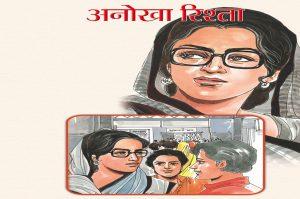 hindi story anokha rishta