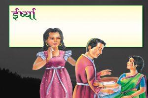 hindi story irshya