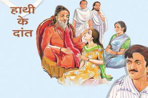 hindi story hathi ke daat