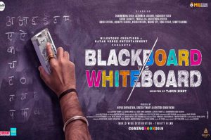movie review blackboard vs whiteboard