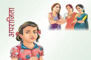 hindi story aparajeeta