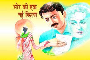 hindi story bhor ki ek nayi kiran