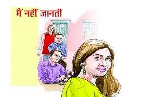 mai-nahi-janti
