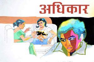 adhikar-story