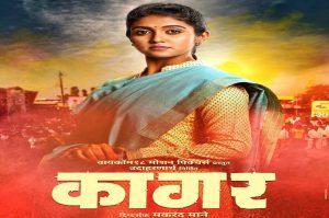 film review of kagar