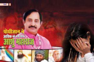 journey of asif to aashu maharaj