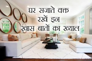 home-decor-tips-for-arthritis-patient