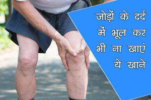 foods helpful in joint pain