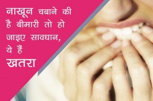 health impact of nails biting