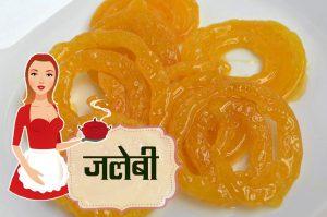 jalebi-recipe-hindi