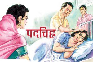 hindi-story-padchinha