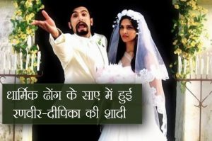 ranveer deepika marriage
