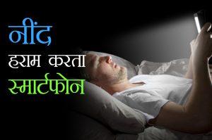 smartphone affects sleep
