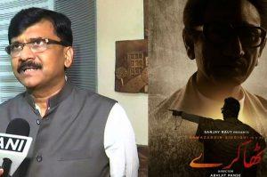 thackarey movie trailer sanjay