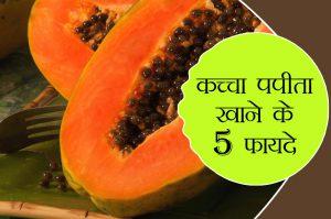 health benefits of raw papaya