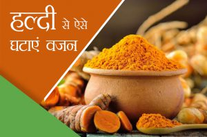 turmeric use to loose weight