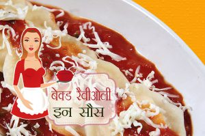 baked raviolli in sauce recipe indian hindi