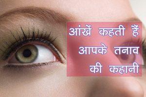 eyes reflects depression level