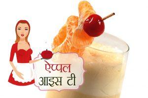 apple-ice-tea-recipe-hindi