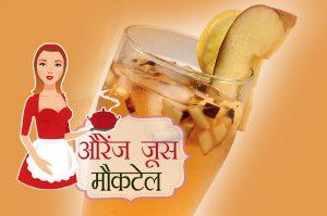 orange juice mocktail recipe hindi