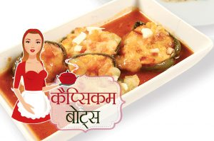 capsicum boats veg recipe hindi