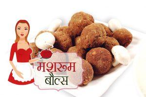 mushroom-balls-indian-veg-recipe-hindi