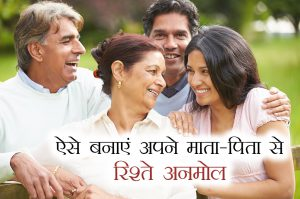 care your parents at old age